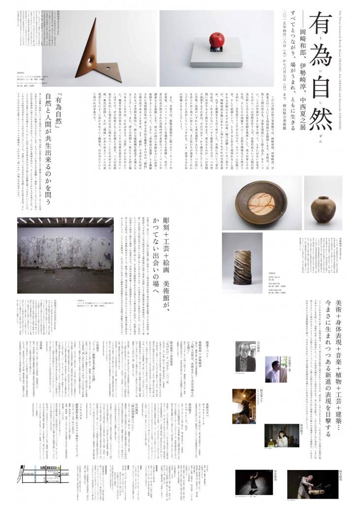uishizen_flyer2
