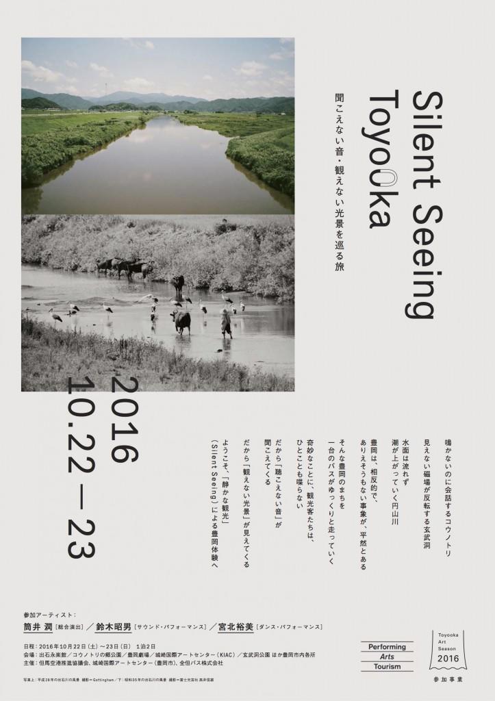 Silent-Seeing-Toyooka011